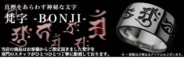 真理をあらわす神秘な文字・梵字