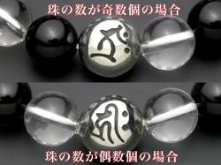 守護梵字・数珠ブレスレット・水晶+オニキス